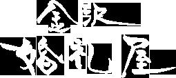 金沢婚礼屋 金沢の伝統的な婚礼を