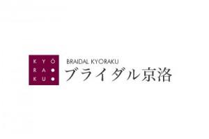 金沢婚礼屋 ブライダル京洛ロゴ