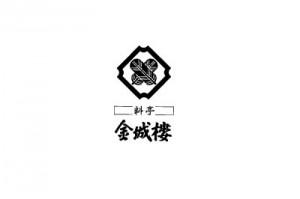 金沢婚礼屋 金城楼ロゴ